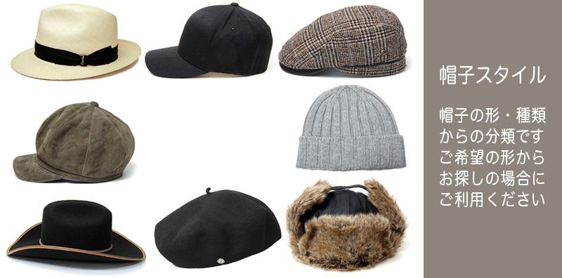 帽子スタイル